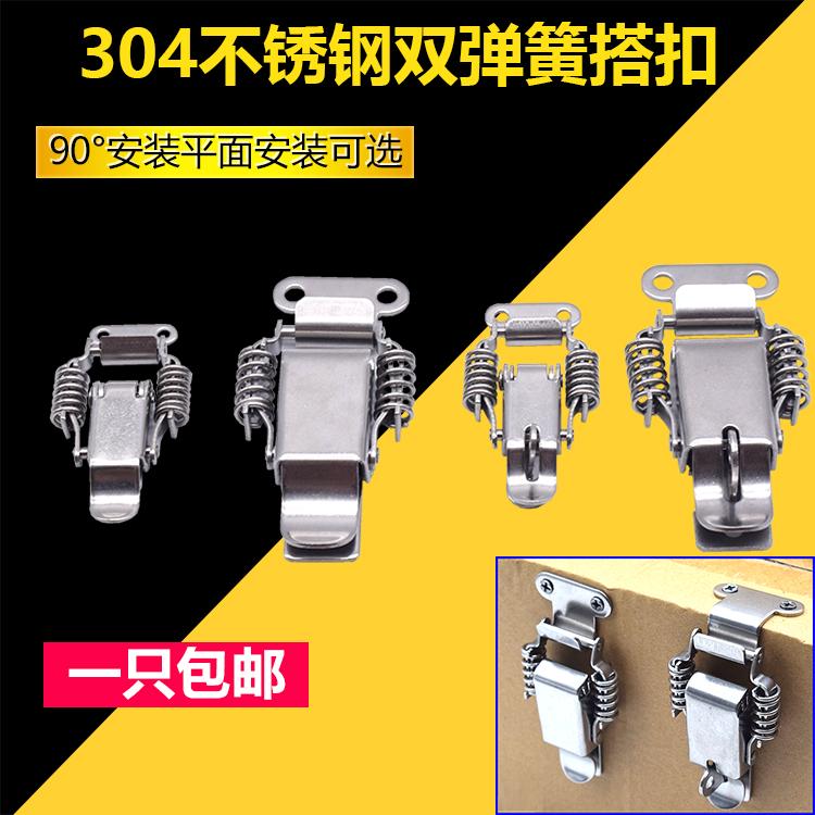 304不锈钢双弹簧搭扣木箱锁扣工具...