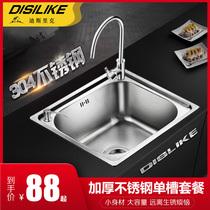 水槽单槽双槽套餐厨房304不锈钢家用洗菜盆单盆双盆加厚水池龙头