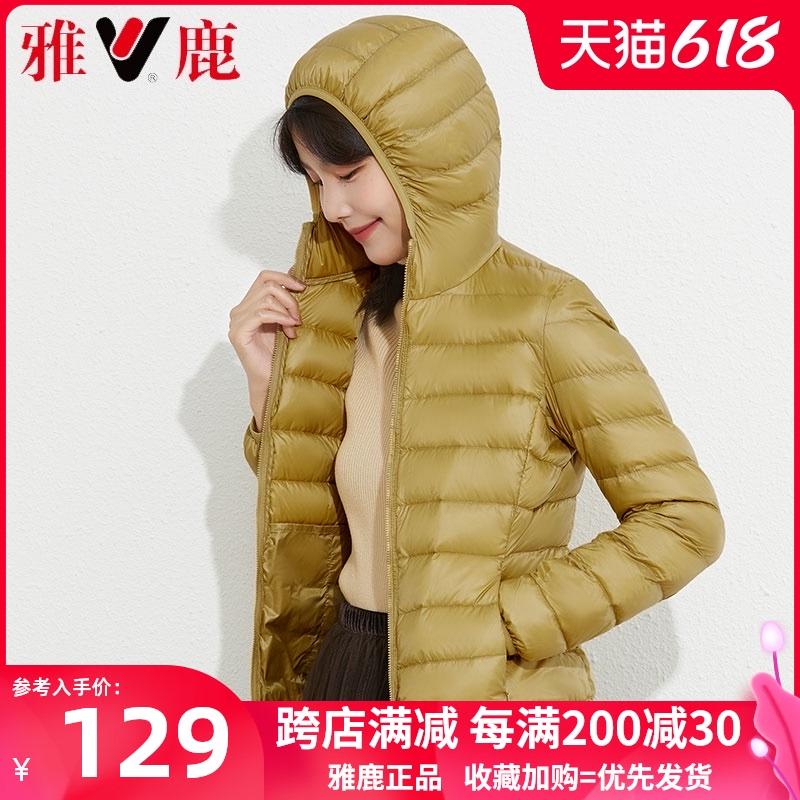 雅鹿官方旗舰店轻薄羽绒服女士短款2021年新款轻便超薄款外套反季