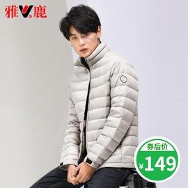 雅鹿轻薄羽绒服男短款时尚2020年新款男士轻便超薄款男款秋冬季D