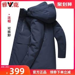 雅鹿冲锋衣羽绒服男士中长款2020年新款加厚商务可拆卸帽外套冬季