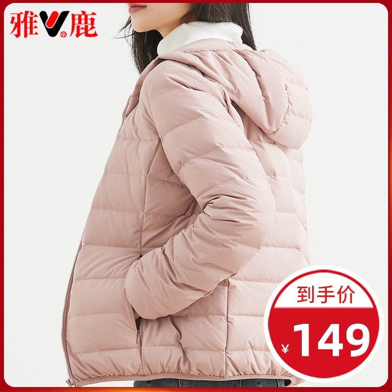 Yalu Lightweight Down Jacket Women's Short 2021 New Ultra-thin Lightweight Western Style Small Jacket Clearance