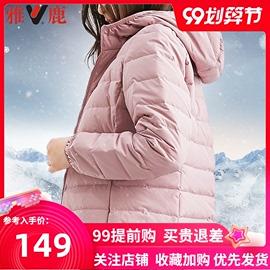 雅鹿反季轻薄羽绒服女短款2020年新款白鸭绒超薄款特卖外套清仓K