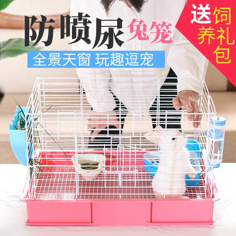 兔笼兔子荷兰猪笼子宠物用品养殖特大号室内家用别墅窝屋自动清粪