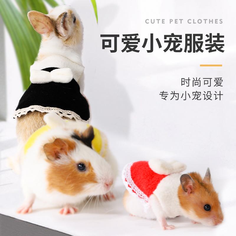 仓鼠兔子荷兰猪宠物衣服迷你小号保暖用品幼兔穿的可爱玩具服饰