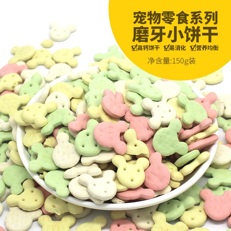 [威毕旗舰店饲料,零食]威毕米奇磨牙饼干零食仓鼠兔子荷兰猪豚月销量74件仅售6元