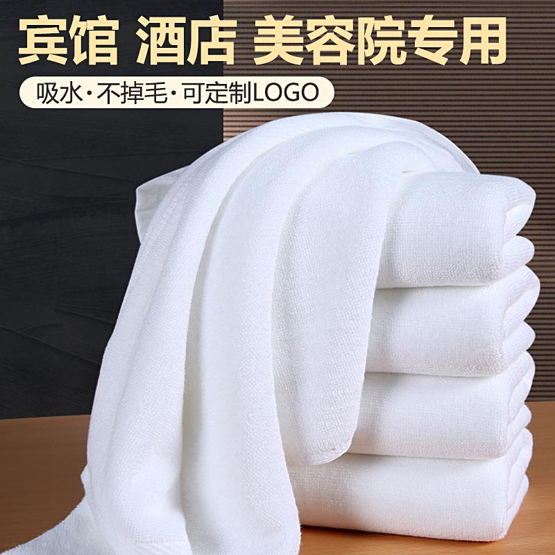 纯棉白色批蕟足浴酒店美容院洗脸巾