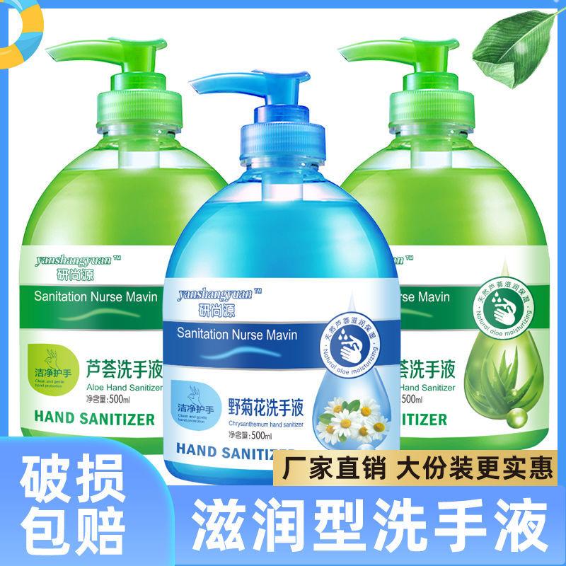 【年度大促】抑菌洗手液芦荟清香型儿童成人通用清洁便携家用