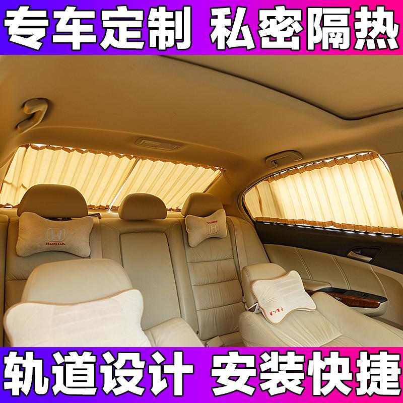 汽车遮阳帘窗帘遮光防晒私密面包车车载车内车用侧窗轨道自动伸缩