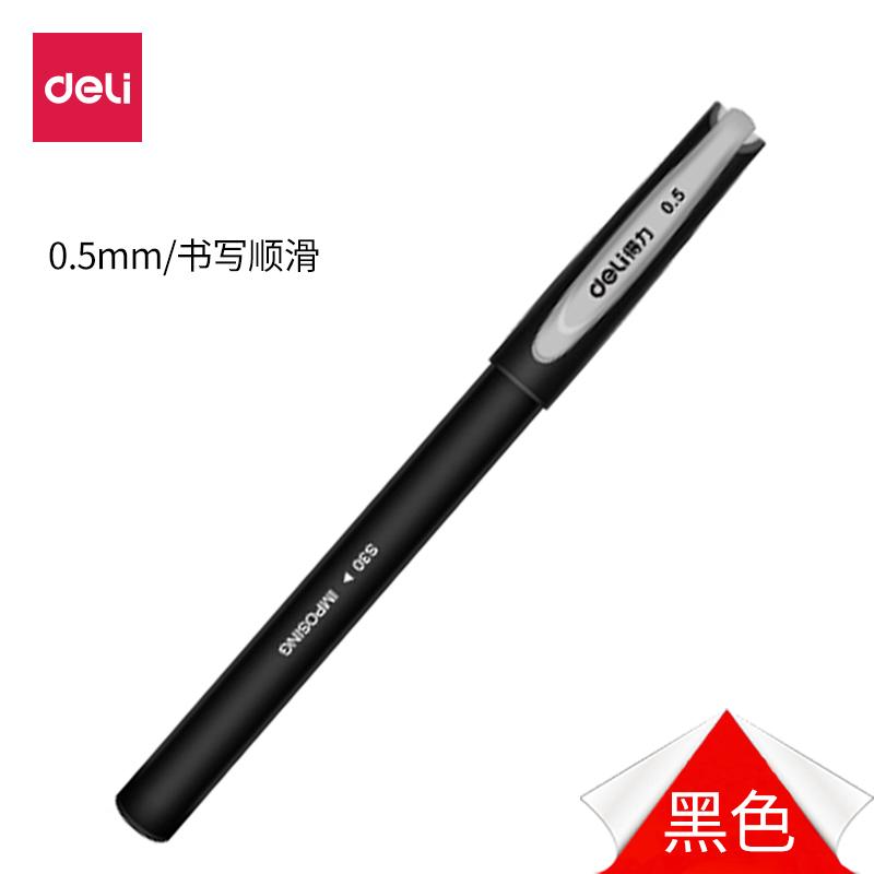 得力文具 deli S30 磨砂商务签字中性笔 水笔碳素笔0.5mm