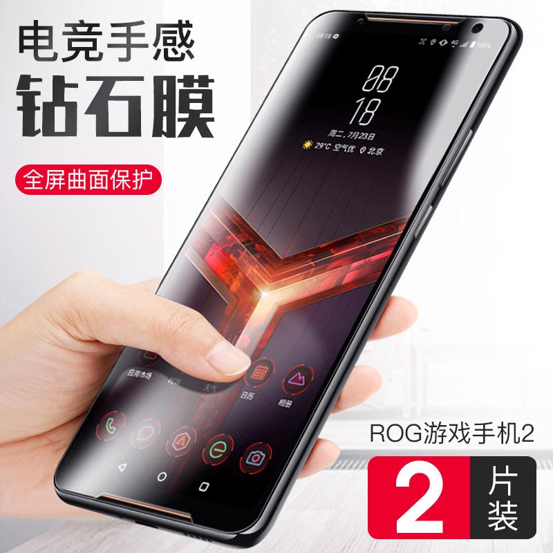 热销14件限时抢购rog2钢化全包华硕rog手机2代游戏