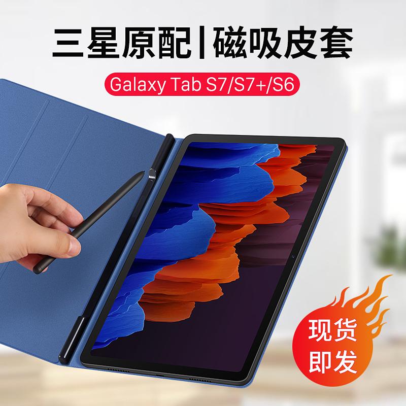三星平板s7保护套galaxy tabs7+磁吸皮套s6平板t870电脑10.5全包t970防摔11英寸s7plus软12.4非原装60sm-t975
