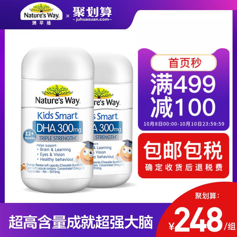 澳洲佳思敏DHA儿童补脑记忆力 婴幼儿DHA宝宝鱼油高含量护眼胶囊