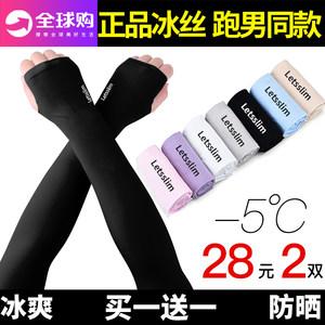 夏季冰爽防晒袖套男女冰丝薄款手套防紫外线手臂套袖运动护臂袖子