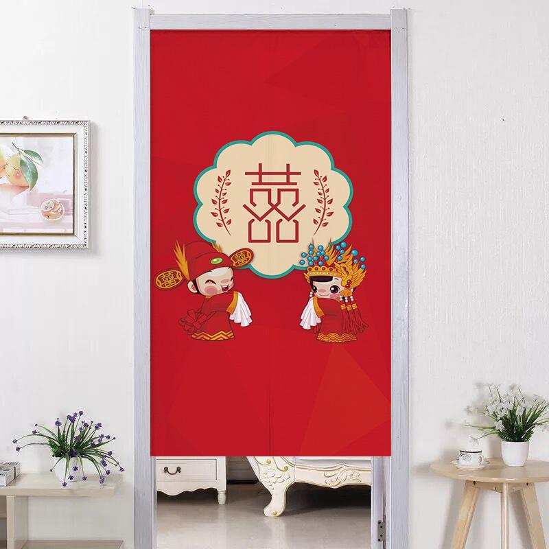 门帘结婚婚庆婚房红色喜庆装饰布艺