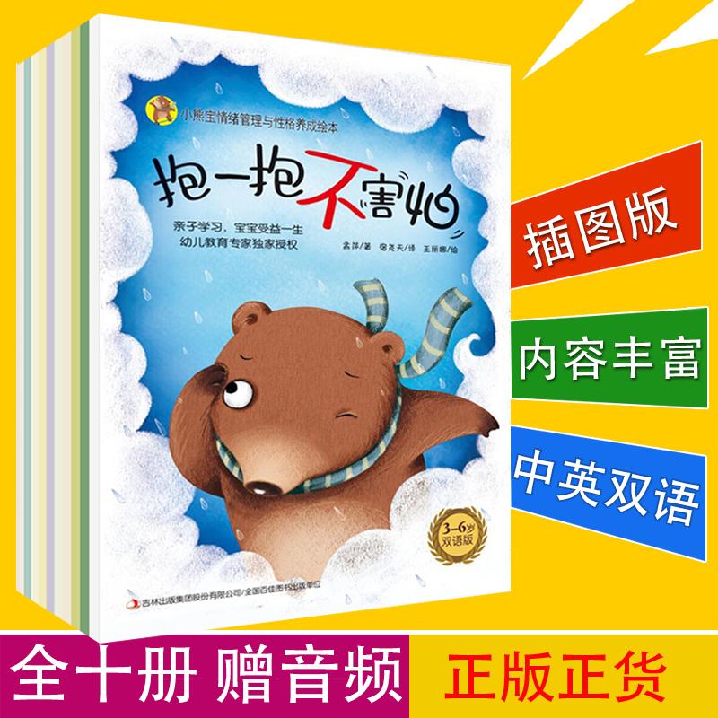 全10册小熊宝宝双语 儿童英语绘本4-6岁读物故事图书 英文0-3-6周岁正版幼儿园老师推荐 原版 儿童情绪管理与性格培养绘本畅销书籍