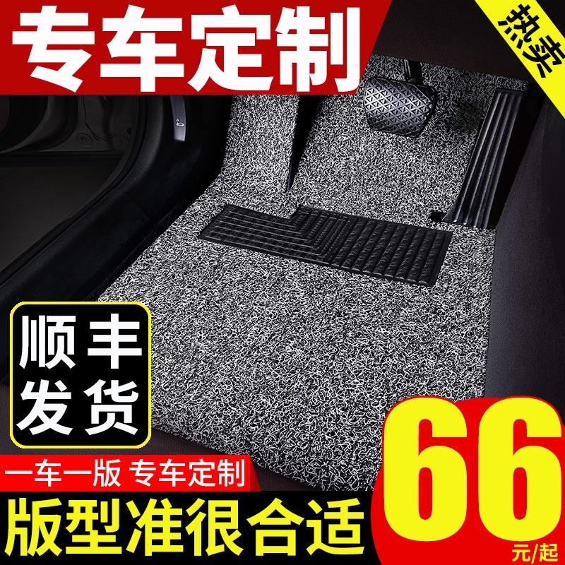 汽车脚垫丝圈可裁剪 专车专用定制车脚垫易清洗脚踏垫通用车地毯