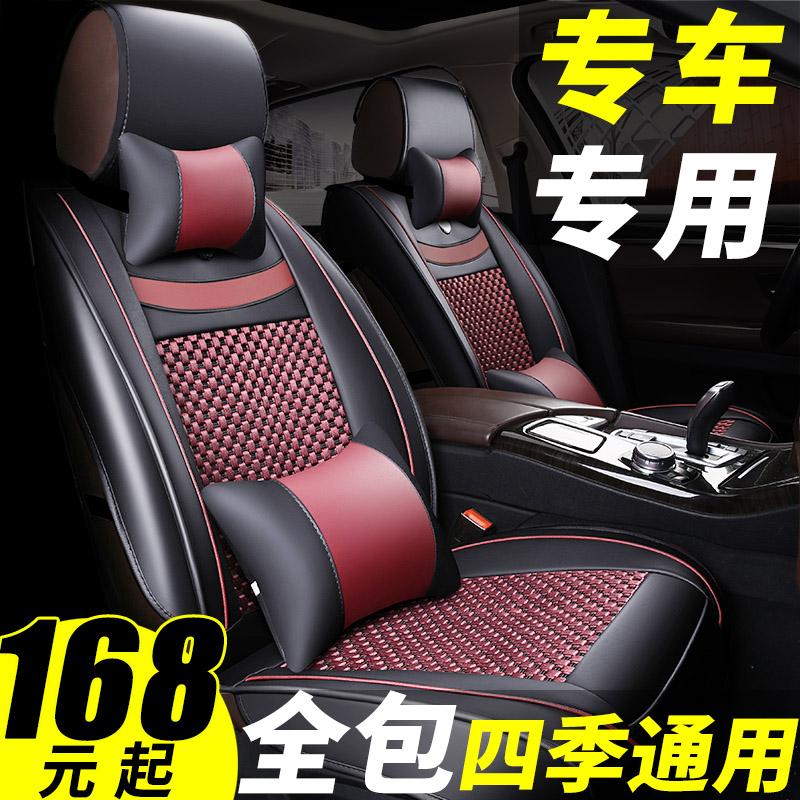 汽车座套坐垫四季通用 车子座垫汽车座椅套套装全包车套夏季冬季