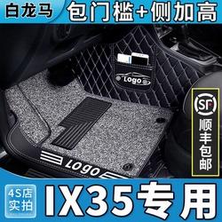 北京现代ix35专用脚垫套全大包围汽车i35全包2019款x15新13用品19