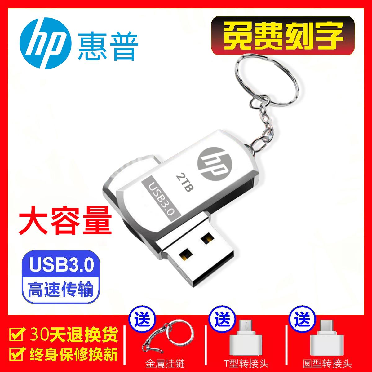 HP惠普U盘2T两用1TB大容量3.0高速128G电脑256G手机512g优盘1000G