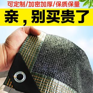 遮阳网防晒网加密加厚隔热抗老化家用户外阳台太阳遮阴黑纱庶阳网