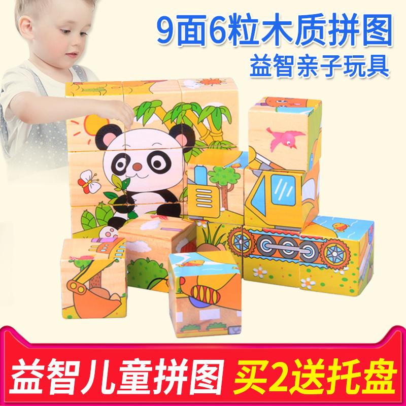 木质六面画9粒拼图 儿童3D立体积木3-4-5-6周岁宝宝幼儿益智玩具