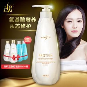 拉芳氨基酸香水护发素正品修复干枯改善毛躁烫染受损柔顺补水顺滑