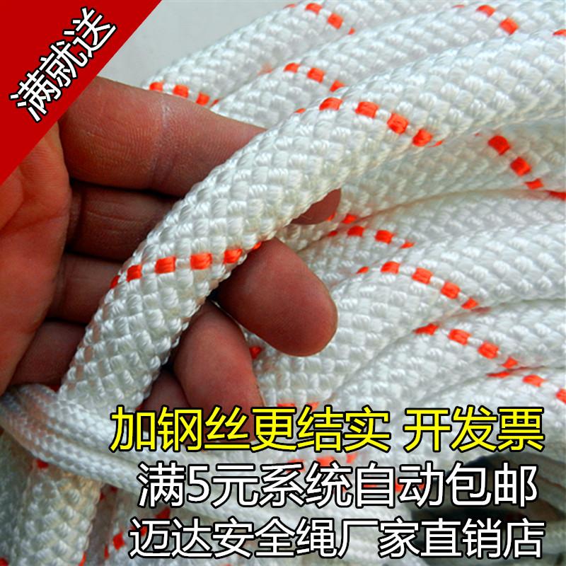 钢丝芯户外安全绳高空作业绳绳子尼龙绳登山绳捆绑绳保险绳耐磨绳