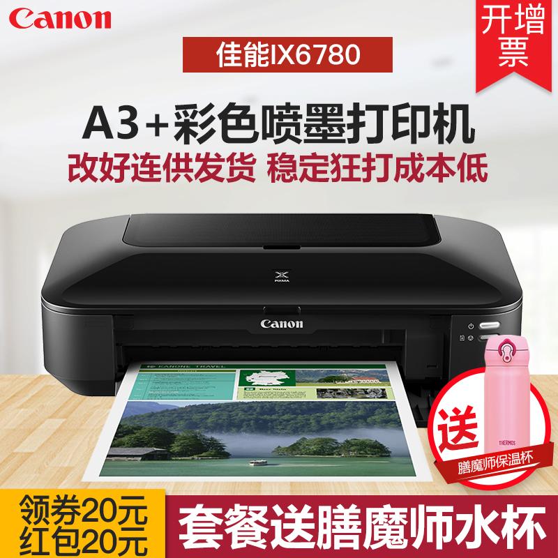 Canon佳能iX6780 A3+幅面五色高速商用喷墨照片打印机5色小型家用A4商务办公相片厚纸背胶纸选配连供优6580