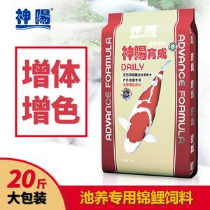 10kg神阳育成增色增体颗粒主食鱼粮