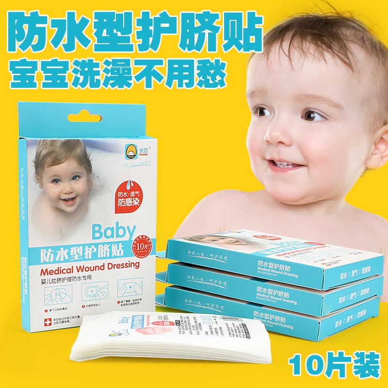 Рубец пупок паста новорожденных геометрическом смысл краситель ребенок плавать купаться защищать пупок паста младенец пупок с наклейками 10 пакет