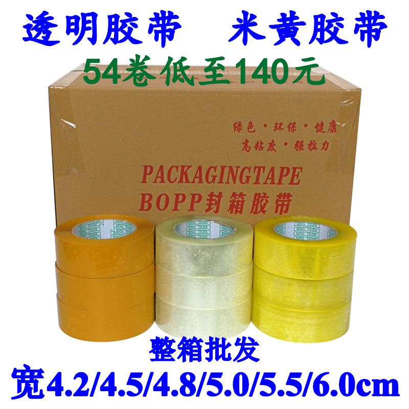Прозрачный печать коробка лента полная загрузка контейнера (fcl) оптовая торговля большой сверток желтый тюк герметика ткань бумага почта 4.2/4.5/5.5/6cm