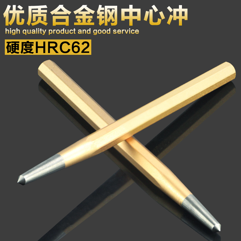 【HRC62】中心冲顶出冲打孔冲凿五金工具5mm中心定位冲圆形冲子