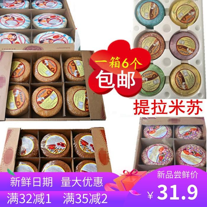 俄罗斯风味提拉米苏蜂蜜蛋糕奶油零食糕点特价包邮正宗整箱6个装 thumbnail