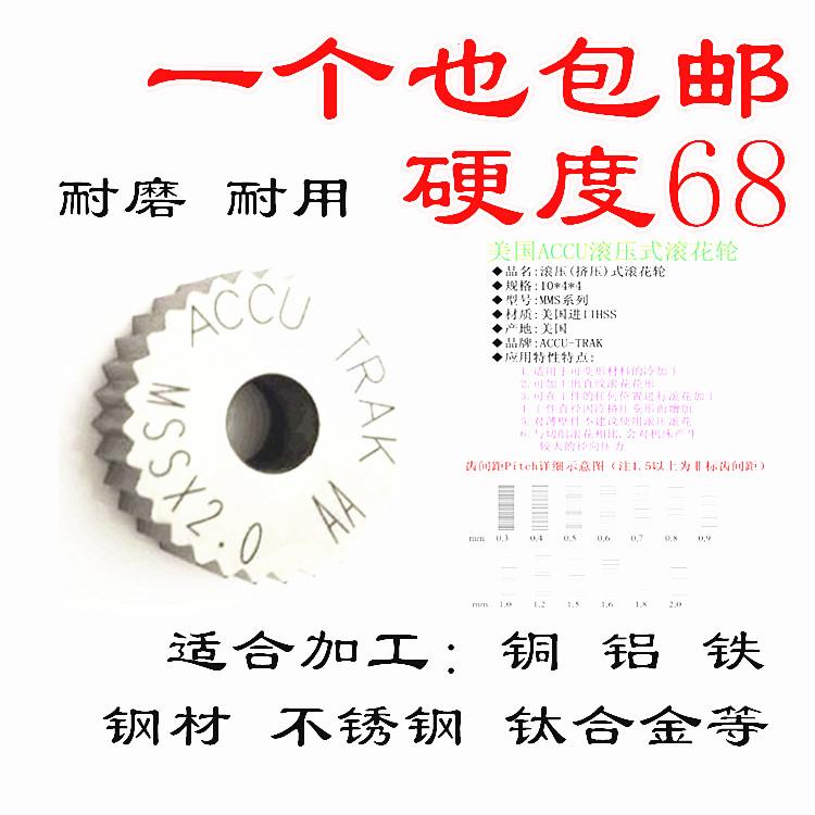 原装美国进口直纹滚花轮齿距0.3-1.0MM直纹压花轮直纹滚花刀压花