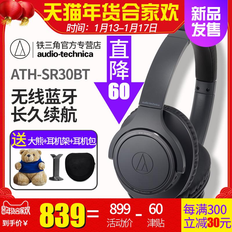 Audio Technica/铁三角 ATH-SR30BT无线蓝牙耳机头戴式全包耳音乐耳麦重低音HIFI男女运动三玖魔音b线控带麦