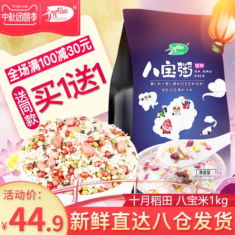 【買1送1〓2KG】 十月稻田 八寶米五穀雜糧東北農家粗糧八寶粥