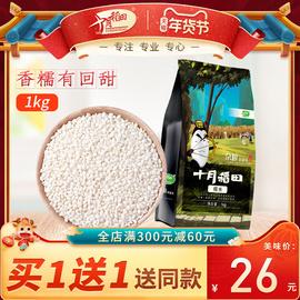 买1送1 十月稻田东北糯米江米东北大米粽子黏大米香米圆粒杂粮1kg