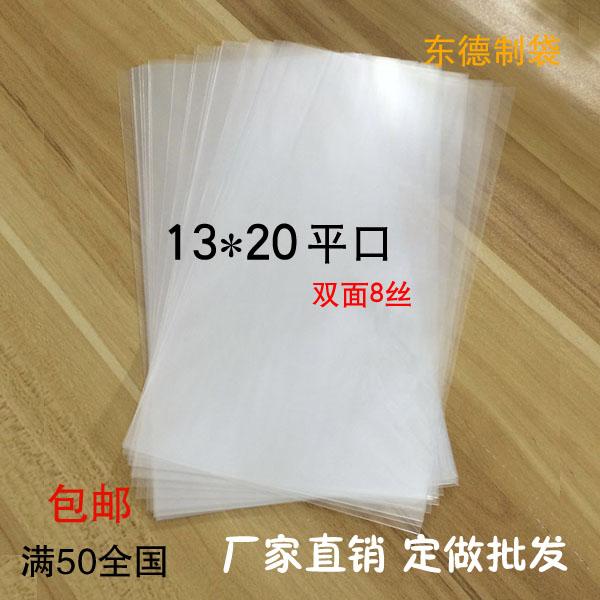 特价加厚8丝OPP平口袋食品塑料袋卡片袋透明袋13*20cm 3.5元100只