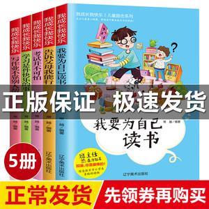 老师推荐正版书籍我要在为自己读书全套5册三四五年级必读故事书8-12-15岁小学生课外阅读书籍少儿童文学励志图书自己的事情自己做