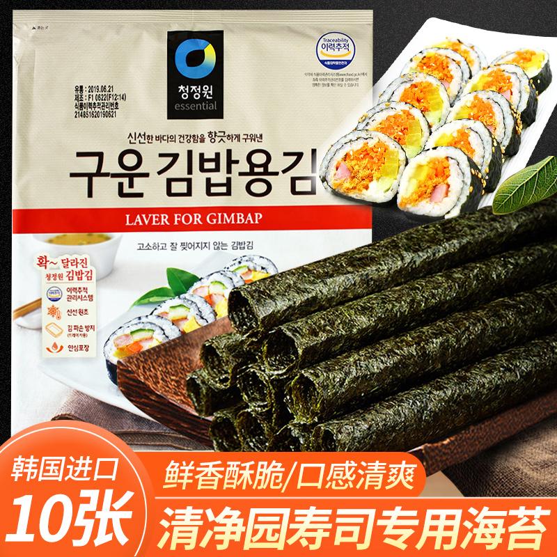 韩国进口清净园烤海苔紫菜包饭海苔专用寿司海苔料理紫菜海苔10张