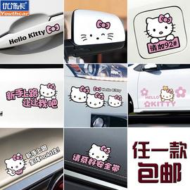 个性创意hellokitty汽车贴纸电动汽车车身拉花整车贴KT猫反光车贴图片