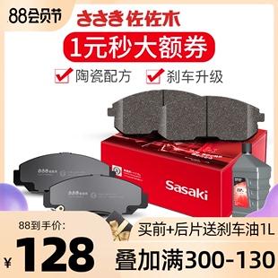 佐佐木陶瓷适用马自达6睿翼CX/5/4昂克赛拉阿特兹马六马3后刹车片价格