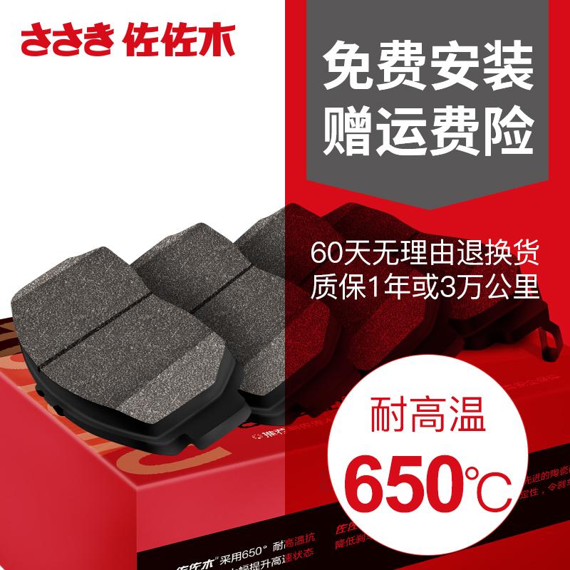 佐佐木适用于大众高尔夫尚酷R汽车陶瓷前刹车片4片装CPZ6281