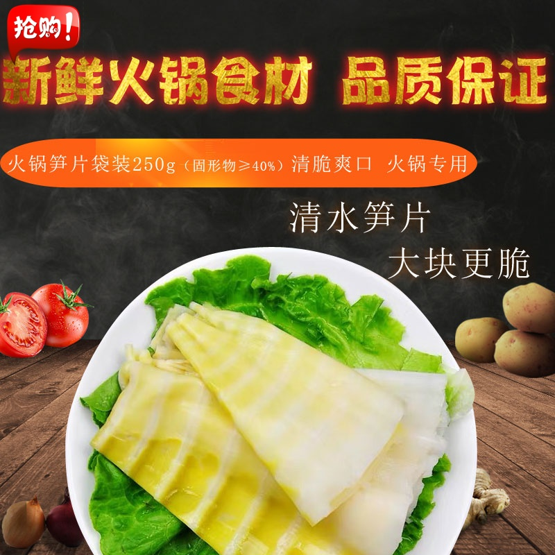 Fresh sliced bamboo shoots are crisp and refreshing. Ingredients of doulao hot pot