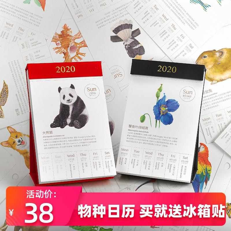 果壳物种日历2020年创意日历台历周历少女心ins风生日礼物
