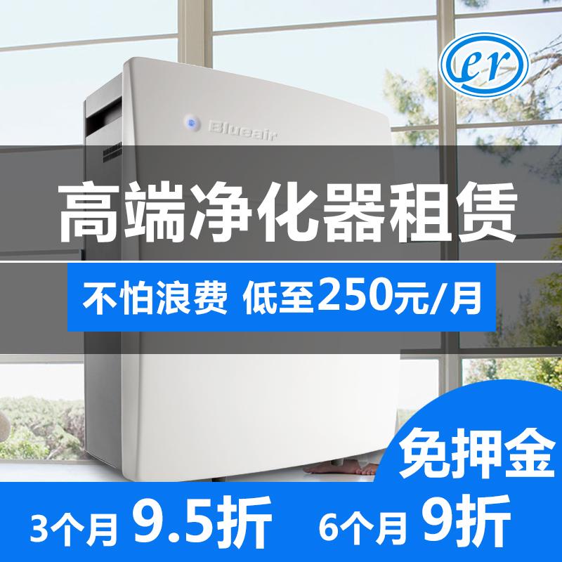 [欧尔甲醛治理中心空气净化器]空气净化器租赁 去除甲醛空气净化PM月销量0件仅售100元