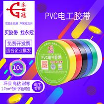 電器電線汽車線束帶膠布PVC永冠絕緣電工膠帶電膠布高粘防水膠帶