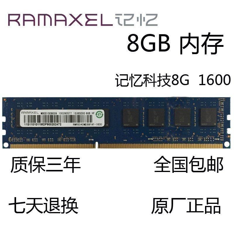 Оперативная память Артикул 530494913510