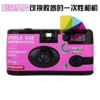 LOMOgraphy Simple Use即开即可用胶片相机一次性相机可重复使